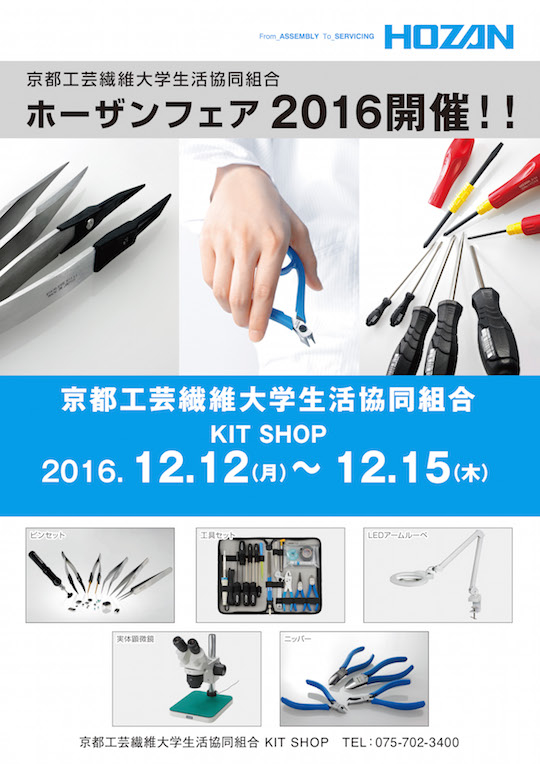 ホーザンフェア201612京都工芸繊維大学生活協同組合様.jpg