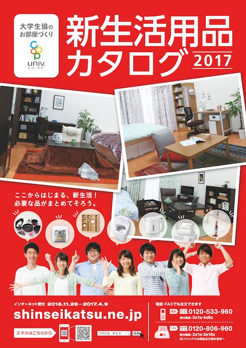新生活用品カタログ2017表紙<確定版>.png