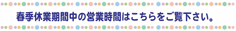 春季休業2017.png