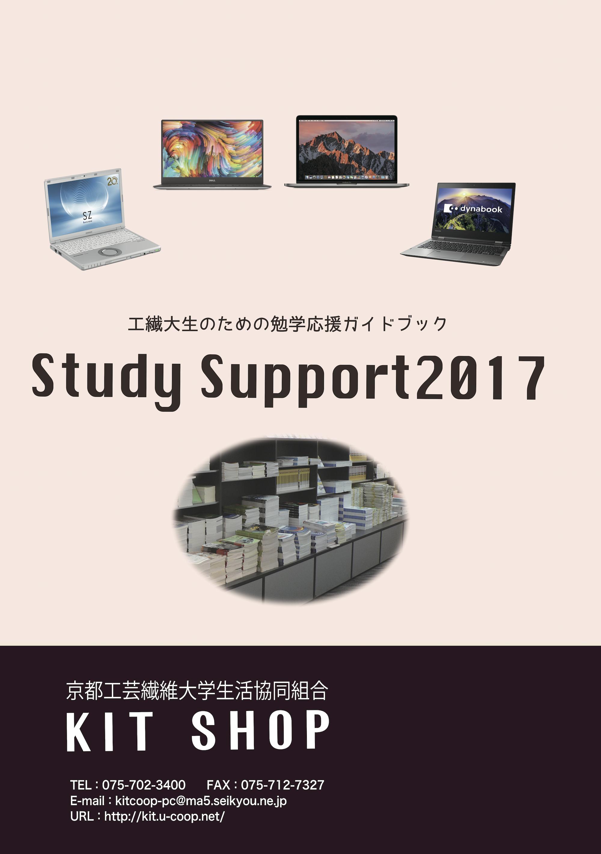 表紙2017kansei.png