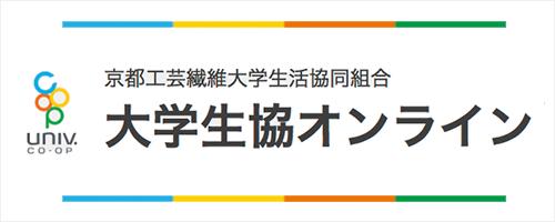 大学生協オンライン