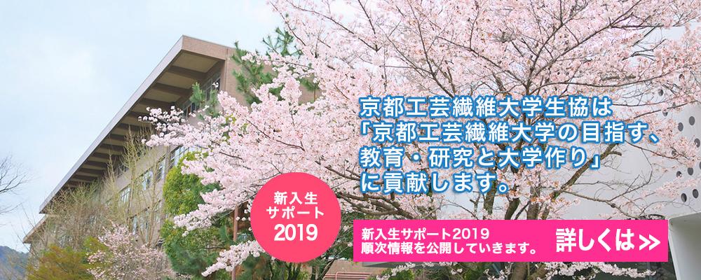 京都工芸繊維大学生活協同組合