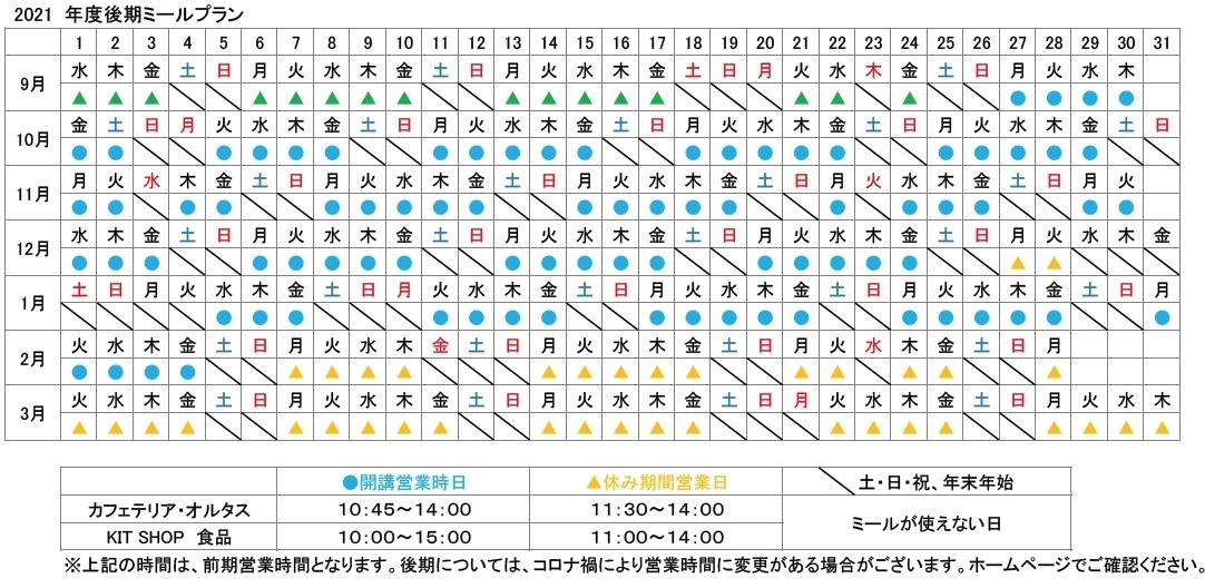 meal2021008-02.jpg
