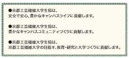 京都工芸繊維大学生協の使命