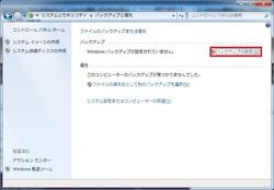 Windowsバックアップ1.jpg