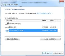 Windowsバックアップ2.jpg