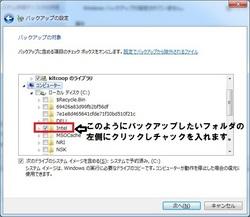 Windowsバックアップ3.jpg
