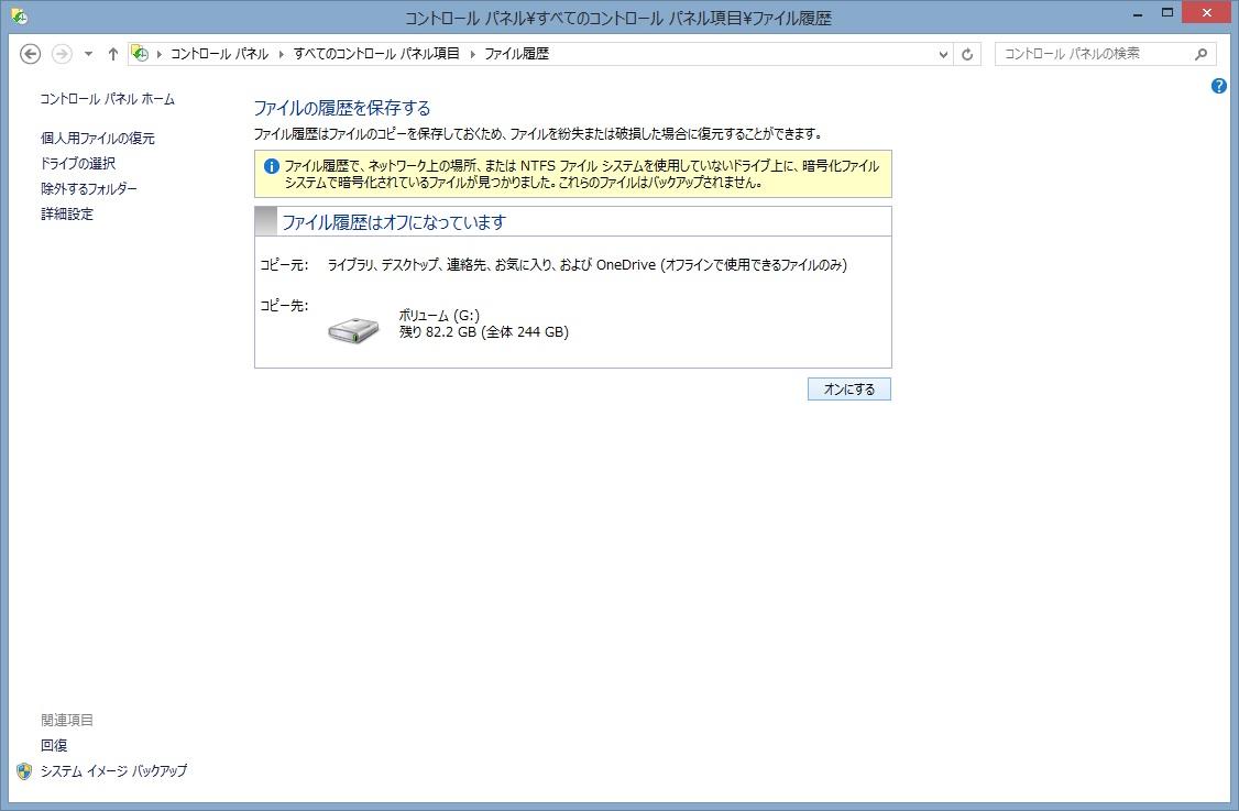 Windows8.1ファイル履歴3.jpg