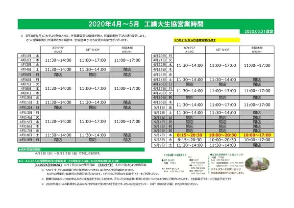 2-3月春休み営業(0330改).jpg