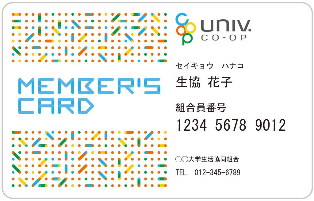 組合員カード