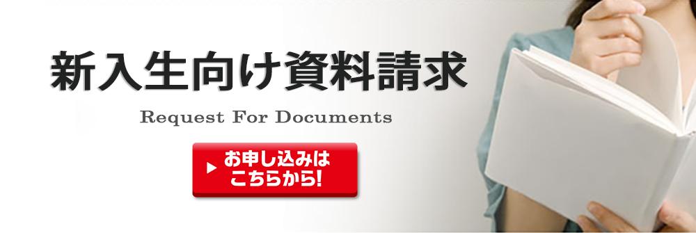 資料請求|京都工芸繊維大学生活協同組合