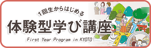 体験型学び講座KyoPro