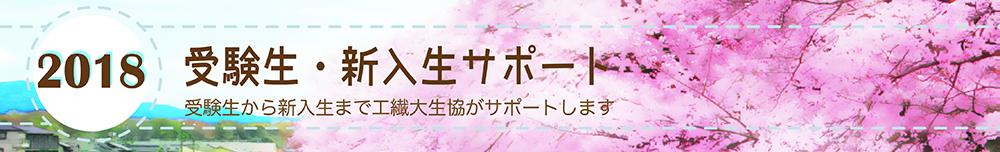 新入生サイト|京都工芸繊維大学生活協同組合