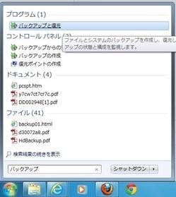 Windows7_backup1-thumb-250x279-22308.jpg