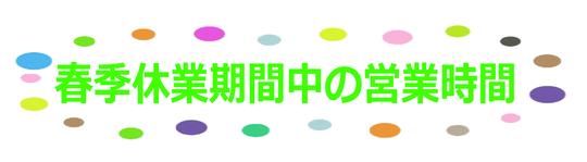 春季休業期間営業時間.jpg