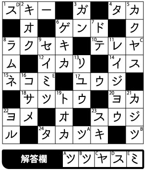 p21,22-お試し・クロスワードol-_03.jpg