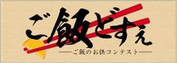 ご飯どすえロゴ.jpg