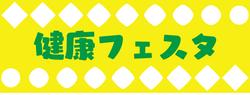 kenkou festa 1.jpg