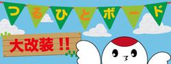 turuhito1.jpgのサムネイル画像