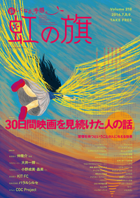 web版虹の旗7,8,9月号.jpg