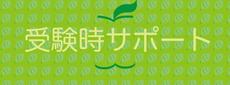 jyusapo1.jpgのサムネイル画像のサムネイル画像