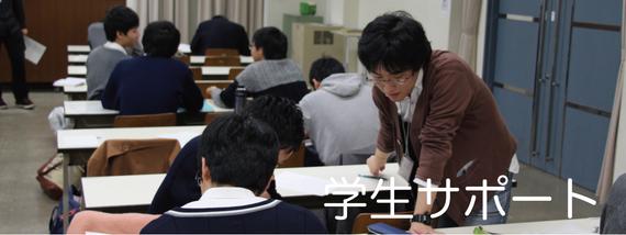 学生サポート-トップ.jpg