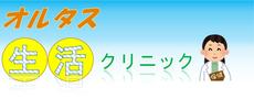 ORTUS clinic banner.jpgのサムネイル画像