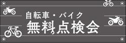 zibaten-banner.jpgのサムネイル画像のサムネイル画像のサムネイル画像