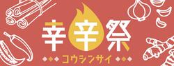 幸辛祭記事_new_01.jpg