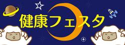 banner.jpgのサムネイル画像のサムネイル画像